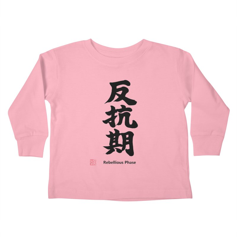 """Rebellious Phase"" (Hankouki) Black Japanese Kanji with Artist Stamp and English Text Kids Toddler Longsleeve T-Shirt by KansaiChick Japanese Kanji Shop"
