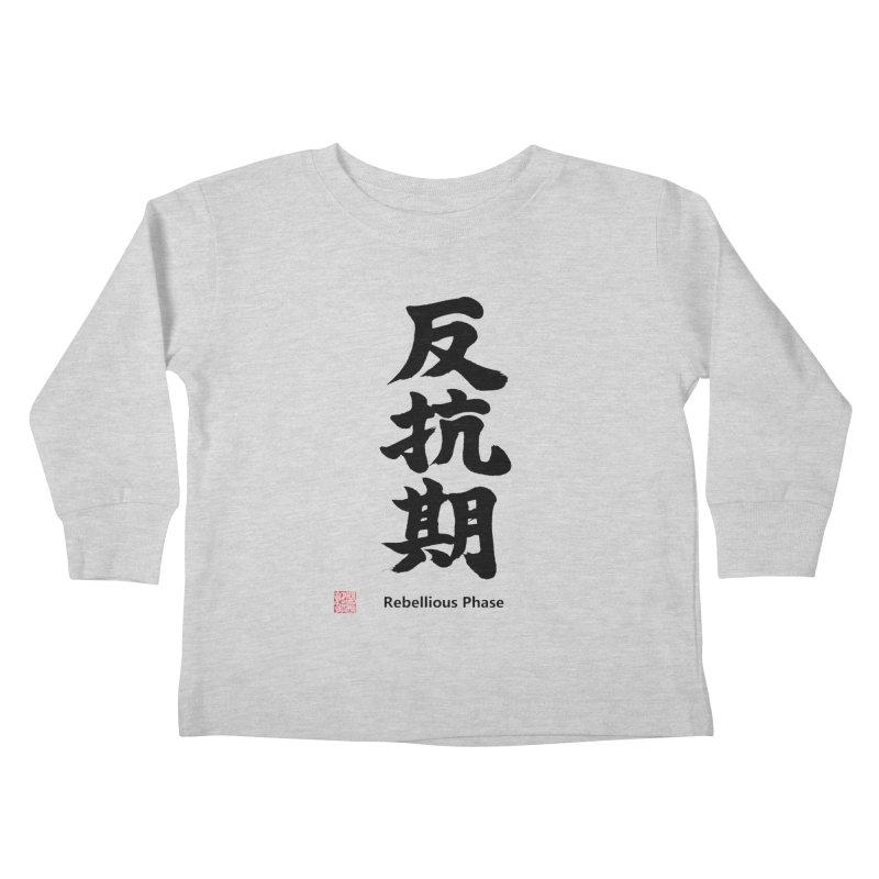 """Rebellious Phase"" (Hankouki) Black Japanese Kanji with Artist Stamp and English Text Kids Toddler Longsleeve T-Shirt by KansaiChick Japanese Kanji Shop"