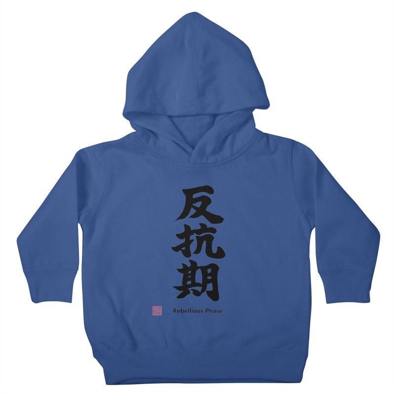 """Rebellious Phase"" (Hankouki) Black Japanese Kanji with Artist Stamp and English Text Kids Toddler Pullover Hoody by KansaiChick Japanese Kanji Shop"