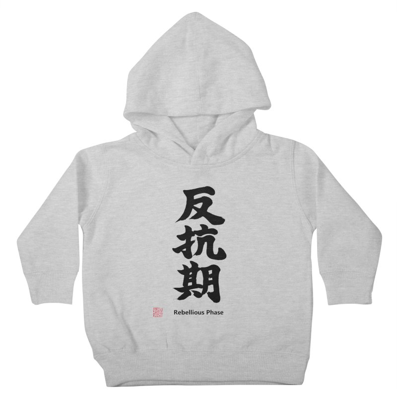 """Rebellious Phase"" (Hankouki) Black Japanese Kanji with Artist Stamp and English Text Kids Toddler Pullover Hoody by KansaiChick Japanese Kanji Shop"