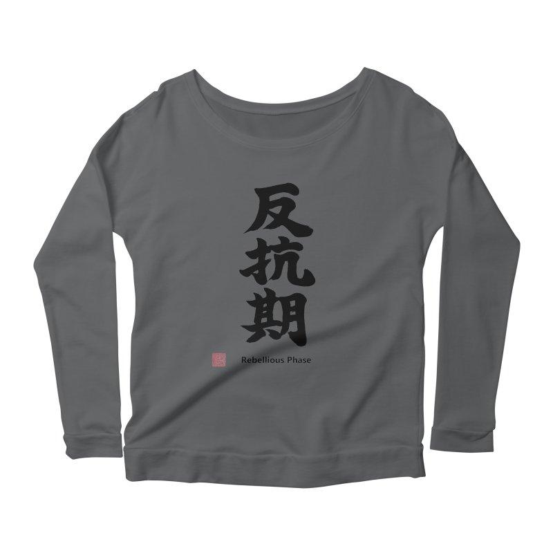 """Rebellious Phase"" (Hankouki) Black Japanese Kanji with Artist Stamp and English Text Women's Scoop Neck Longsleeve T-Shirt by KansaiChick Japanese Kanji Shop"