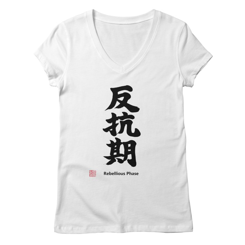 """Rebellious Phase"" (Hankouki) Black Japanese Kanji with Artist Stamp and English Text Women's Regular V-Neck by KansaiChick Japanese Kanji Shop"
