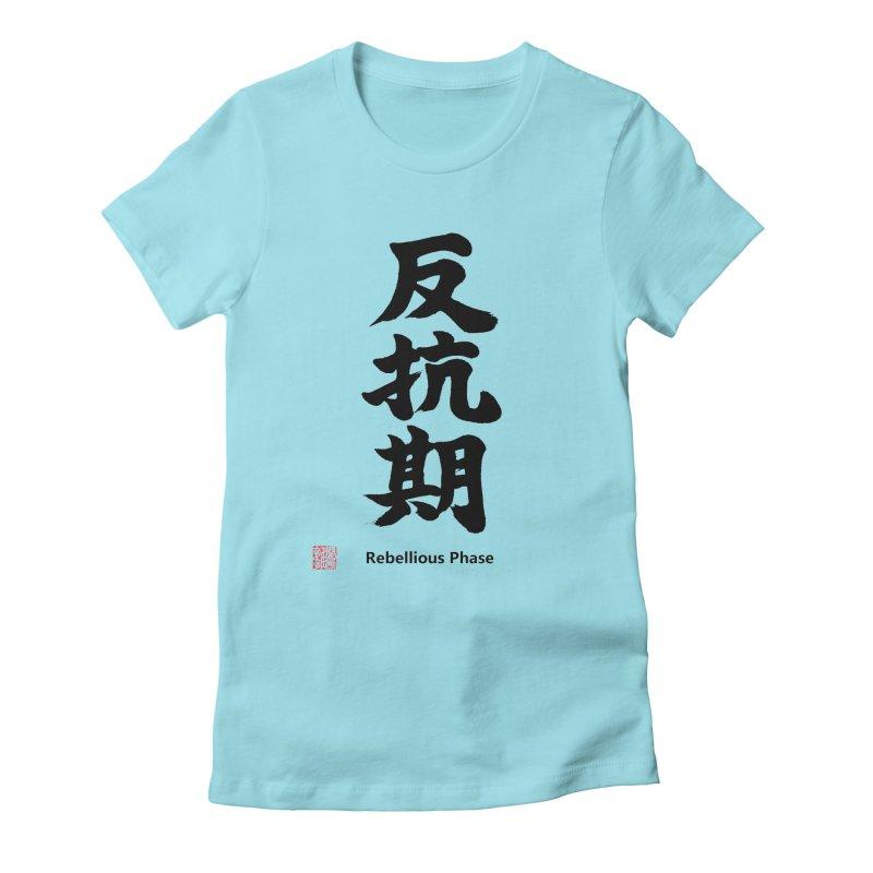 """Rebellious Phase"" (Hankouki) Black Japanese Kanji with Artist Stamp and English Text Women's Fitted T-Shirt by KansaiChick Japanese Kanji Shop"