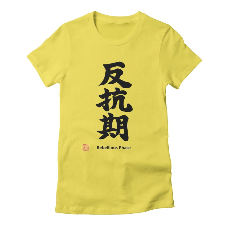 """Rebellious Phase"" (Hankouki) Black Japanese Kanji with Artist Stamp and English Text Women's Fitted T-Shirt by KansaiChick Japanese Kanji Shop"