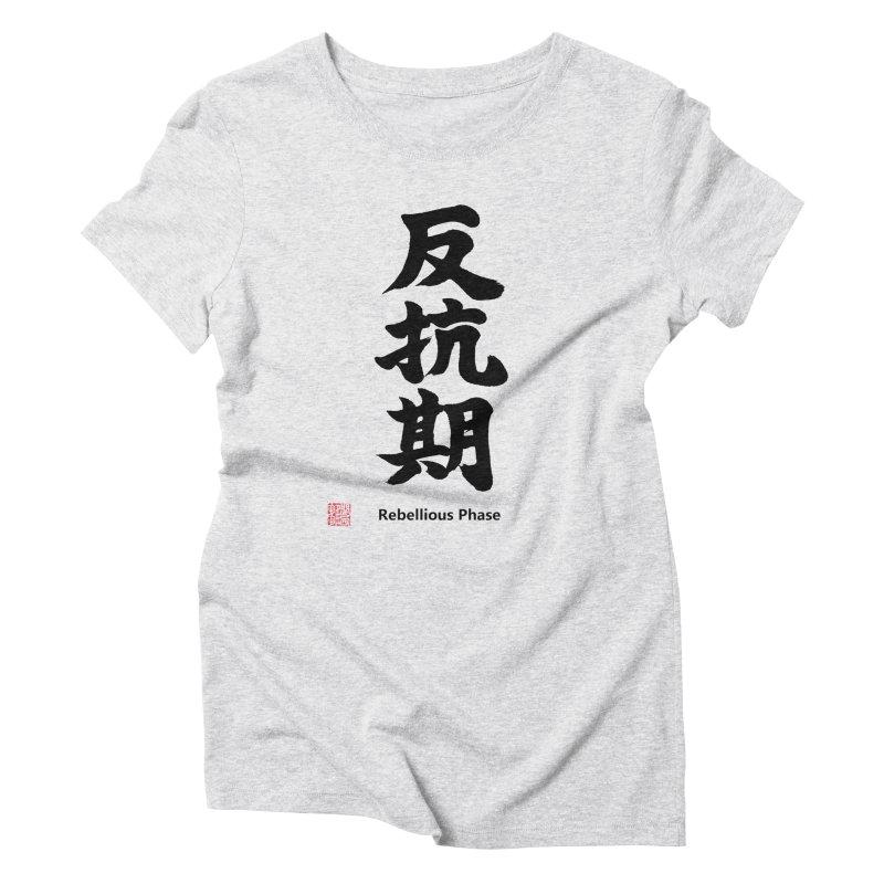 """Rebellious Phase"" (Hankouki) Black Japanese Kanji with Artist Stamp and English Text Women's T-Shirt by KansaiChick Japanese Kanji Shop"