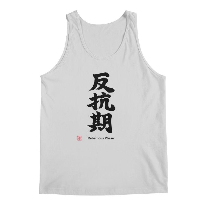 """""""Rebellious Phase"""" (Hankouki) Black Japanese Kanji with Artist Stamp and English Text Men's Regular Tank by KansaiChick Japanese Kanji Shop"""