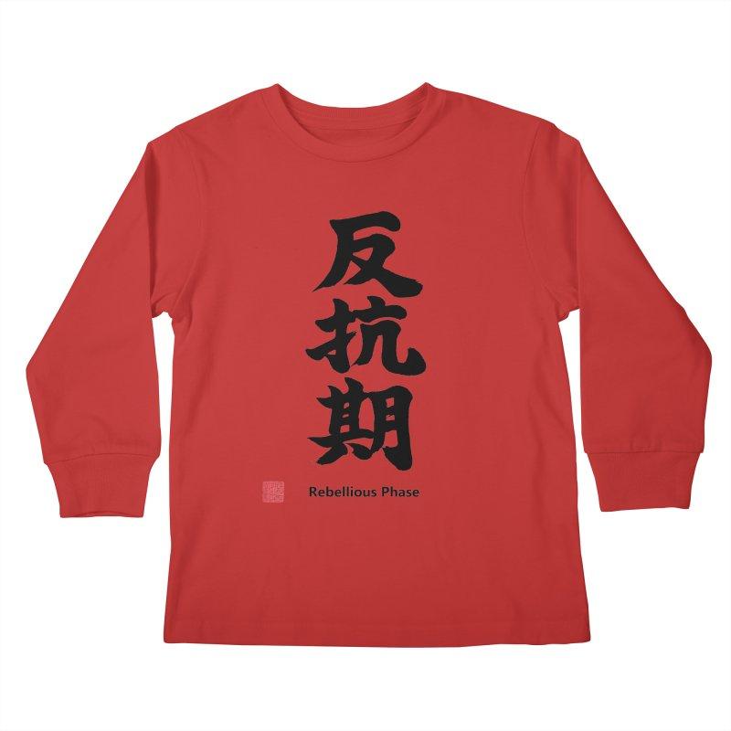 """Rebellious Phase"" (Hankouki) Black Japanese Kanji with Artist Stamp and English Text Kids Longsleeve T-Shirt by KansaiChick Japanese Kanji Shop"