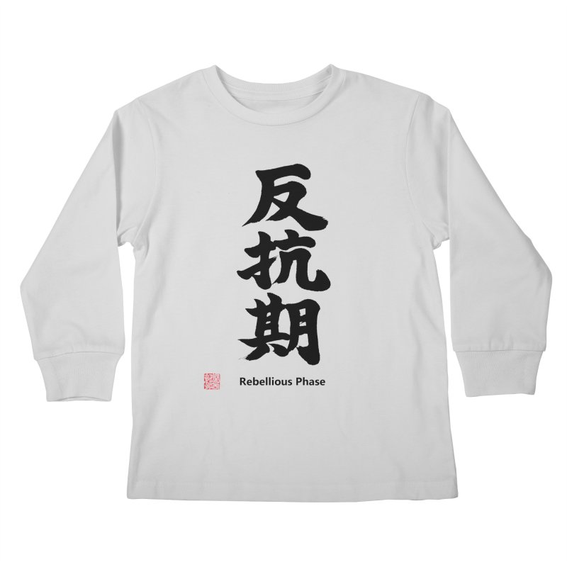 """Rebellious Phase"" (Hankouki) Black Japanese Kanji with Artist Stamp and English Text Kids Longsleeve T-Shirt by KansaiChick Japanese Kanji Shop"
