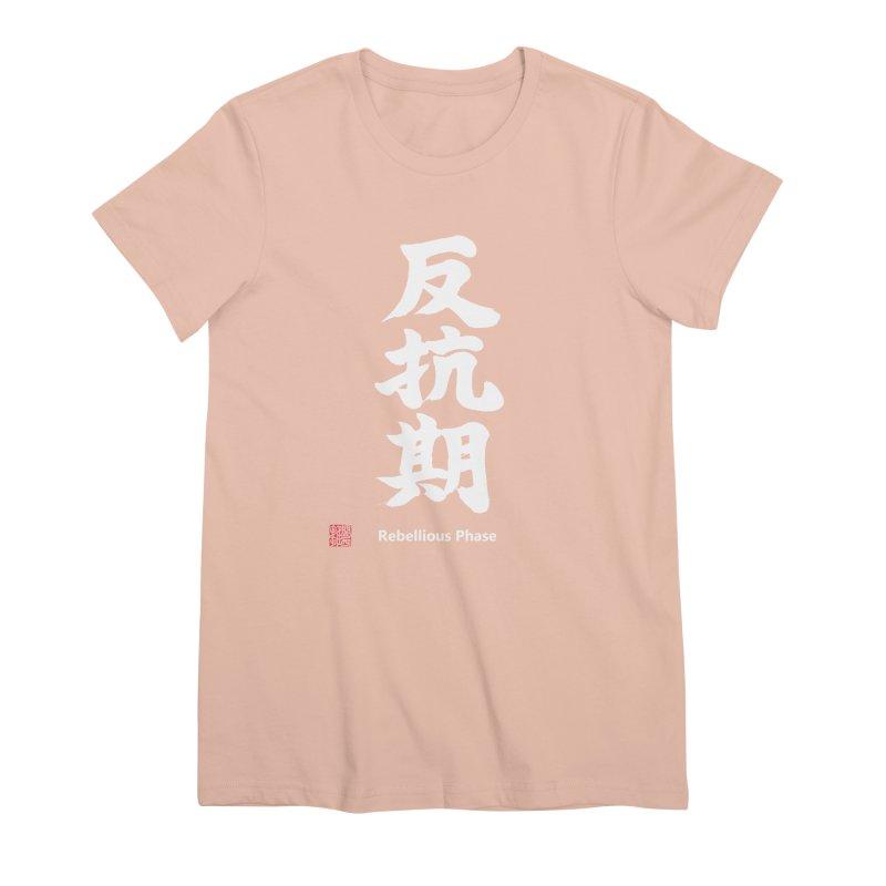 """Rebellious Phase"" (Hankouki) White Japanese Kanji with Artist Stamp and English Text Women's Premium T-Shirt by KansaiChick Japanese Kanji Shop"