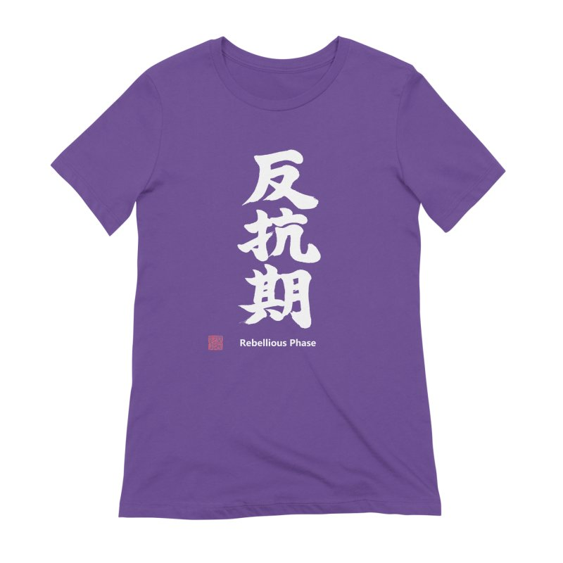 """Rebellious Phase"" (Hankouki) White Japanese Kanji with Artist Stamp and English Text Women's Extra Soft T-Shirt by KansaiChick Japanese Kanji Shop"