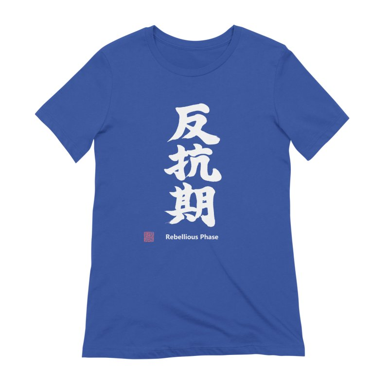 """Rebellious Phase"" (Hankouki) White Japanese Kanji with Artist Stamp and English Text Women's Extra Soft T-Shirt by KansaiChick Japanese Kanji Shop"
