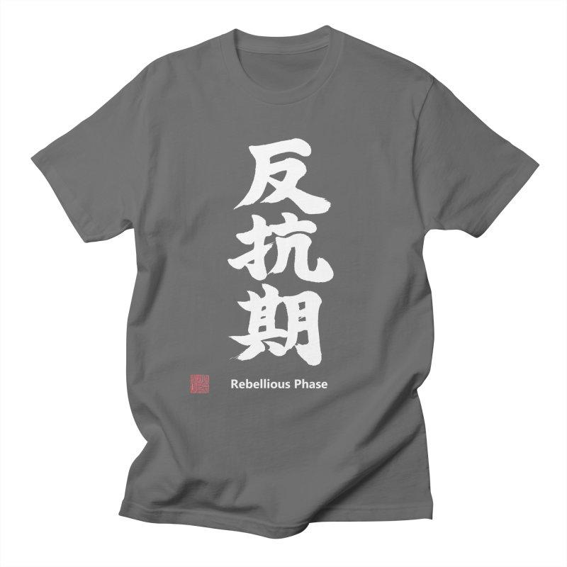 """Rebellious Phase"" (Hankouki) White Japanese Kanji with Artist Stamp and English Text Men's T-Shirt by KansaiChick Japanese Kanji Shop"