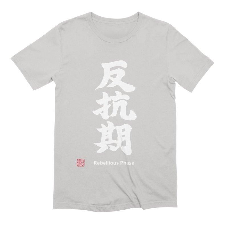 """Rebellious Phase"" (Hankouki) White Japanese Kanji with Artist Stamp and English Text Men's Extra Soft T-Shirt by KansaiChick Japanese Kanji Shop"