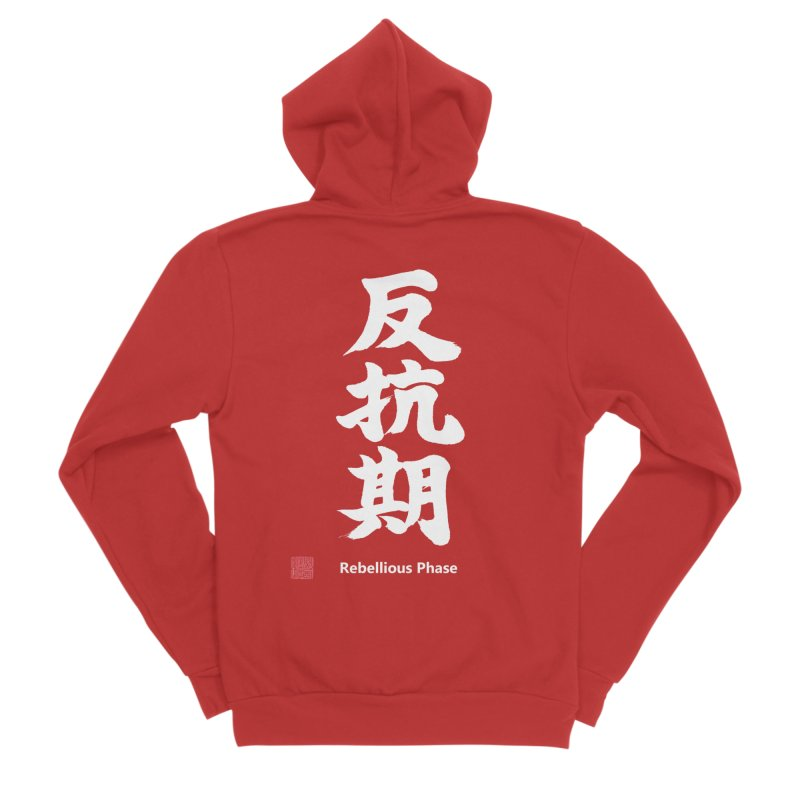 """Rebellious Phase"" (Hankouki) White Japanese Kanji with Artist Stamp and English Text Men's Zip-Up Hoody by KansaiChick Japanese Kanji Shop"