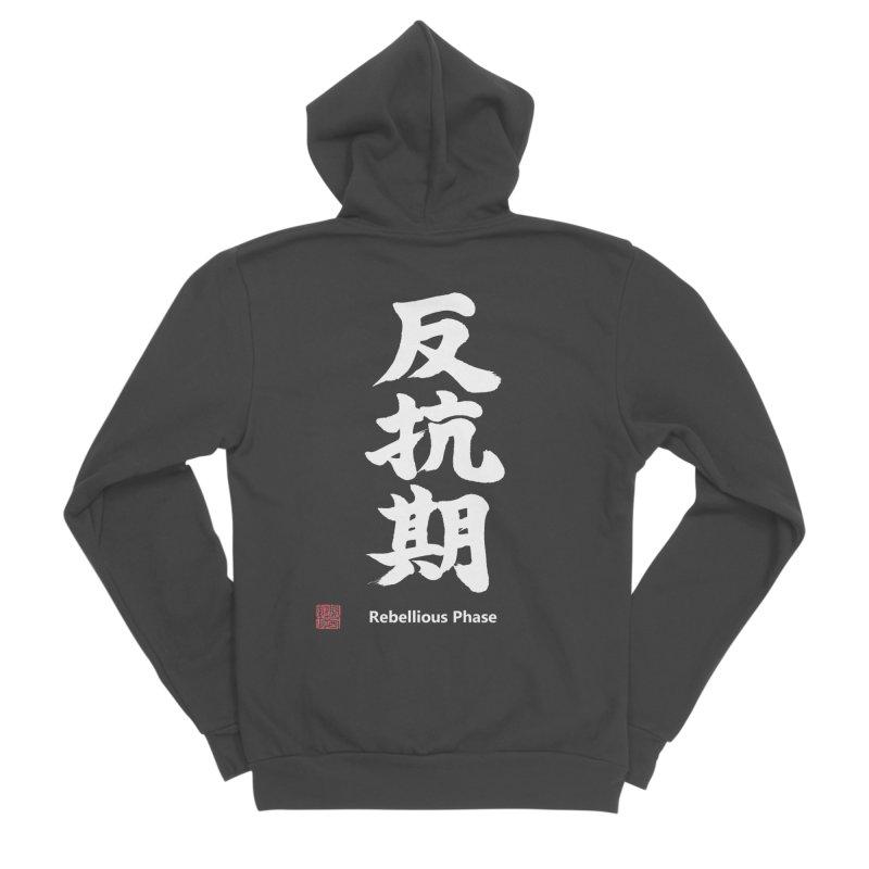 """Rebellious Phase"" (Hankouki) White Japanese Kanji with Artist Stamp and English Text Women's Sponge Fleece Zip-Up Hoody by KansaiChick Japanese Kanji Shop"
