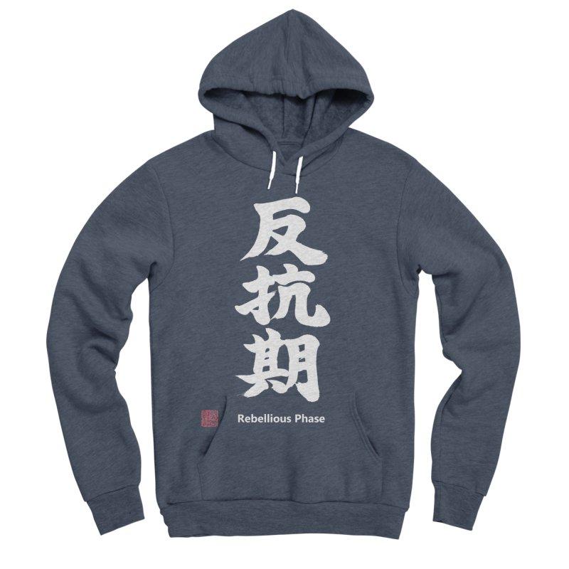 """Rebellious Phase"" (Hankouki) White Japanese Kanji with Artist Stamp and English Text Women's Sponge Fleece Pullover Hoody by KansaiChick Japanese Kanji Shop"