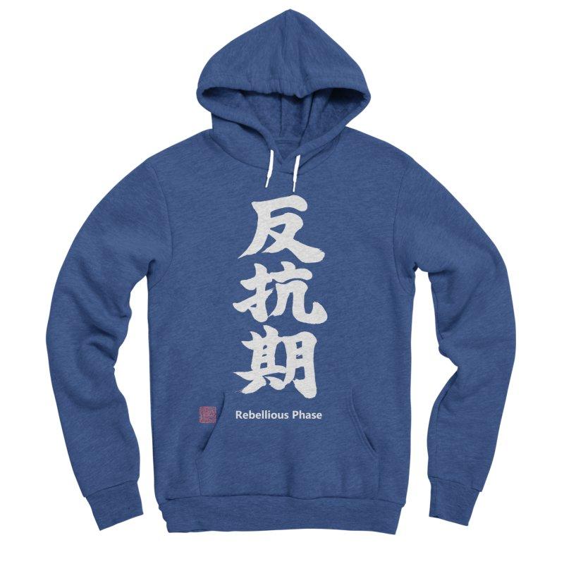 """Rebellious Phase"" (Hankouki) White Japanese Kanji with Artist Stamp and English Text Men's Sponge Fleece Pullover Hoody by KansaiChick Japanese Kanji Shop"