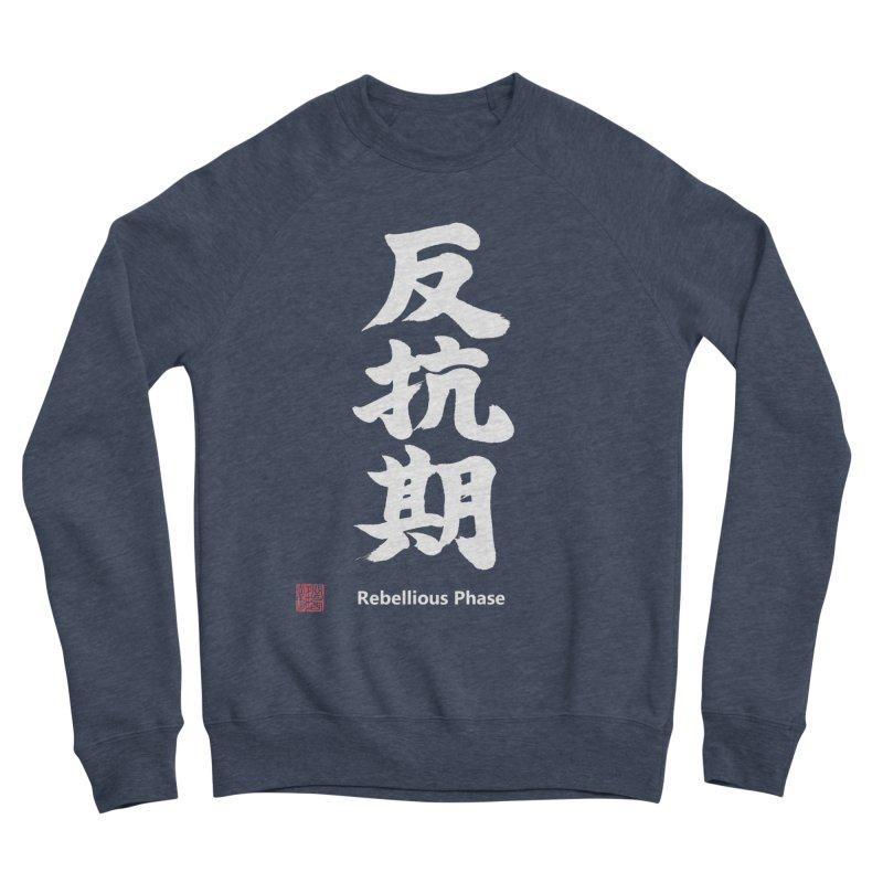 """Rebellious Phase"" (Hankouki) White Japanese Kanji with Artist Stamp and English Text Women's Sponge Fleece Sweatshirt by KansaiChick Japanese Kanji Shop"