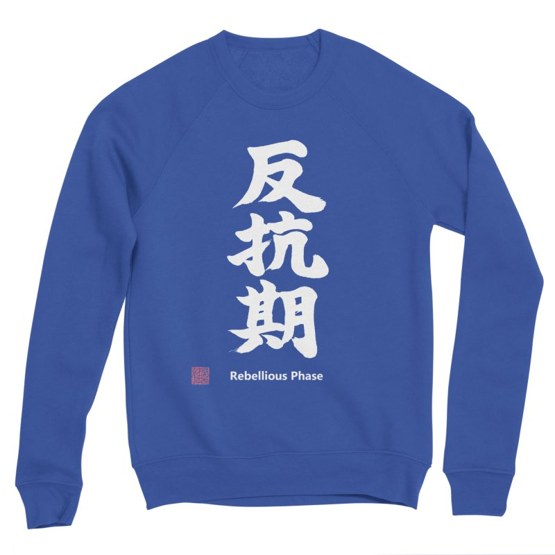 """Rebellious Phase"" (Hankouki) White Japanese Kanji with Artist Stamp and English Text Men's Sponge Fleece Sweatshirt by KansaiChick Japanese Kanji Shop"