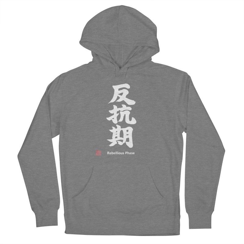 """Rebellious Phase"" (Hankouki) White Japanese Kanji with Artist Stamp and English Text Women's Pullover Hoody by KansaiChick Japanese Kanji Shop"