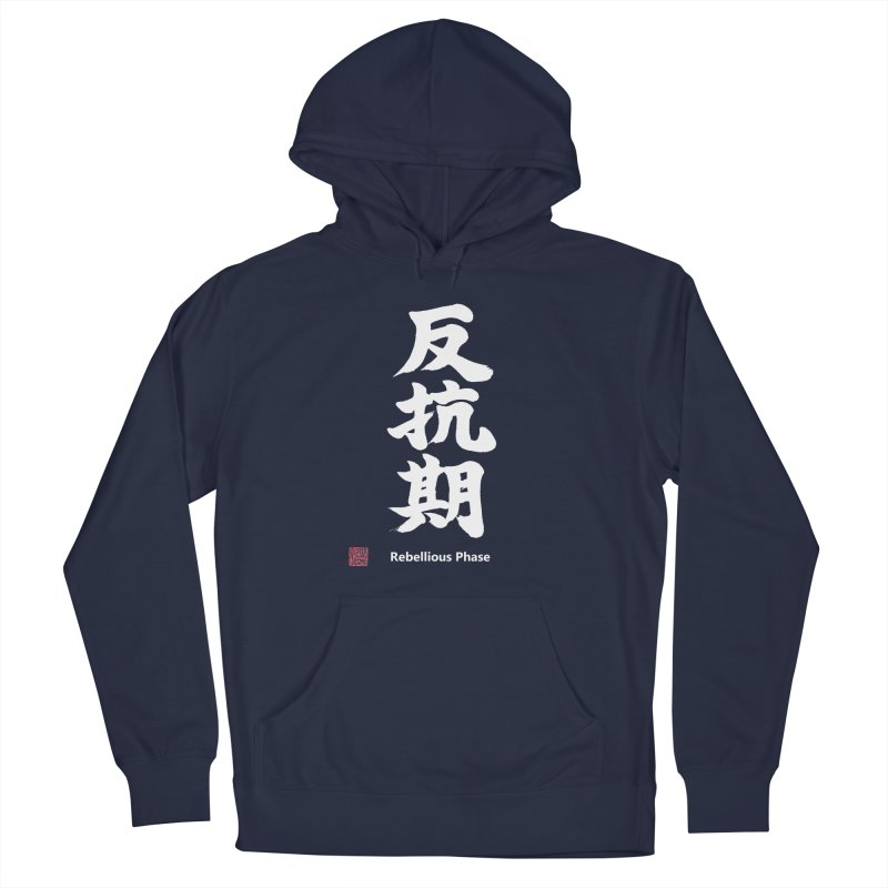 """Rebellious Phase"" (Hankouki) White Japanese Kanji with Artist Stamp and English Text Men's Pullover Hoody by KansaiChick Japanese Kanji Shop"