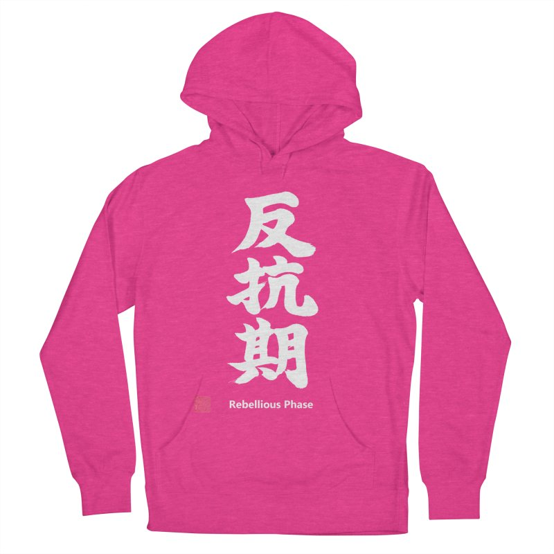 """Rebellious Phase"" (Hankouki) White Japanese Kanji with Artist Stamp and English Text Women's French Terry Pullover Hoody by KansaiChick Japanese Kanji Shop"