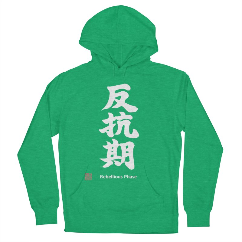 """Rebellious Phase"" (Hankouki) White Japanese Kanji with Artist Stamp and English Text Men's French Terry Pullover Hoody by KansaiChick Japanese Kanji Shop"