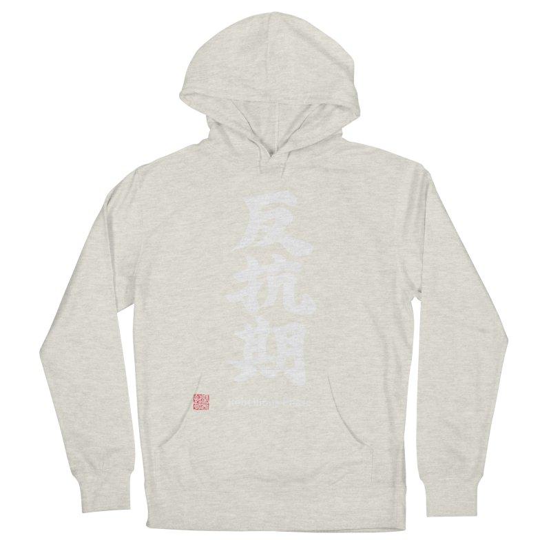 """Rebellious Phase"" (Hankouki) White Japanese Kanji with Artist Stamp and English Text Men's French Terry Pullover Hoody by KansaiChick Japanese Kanji Shop"