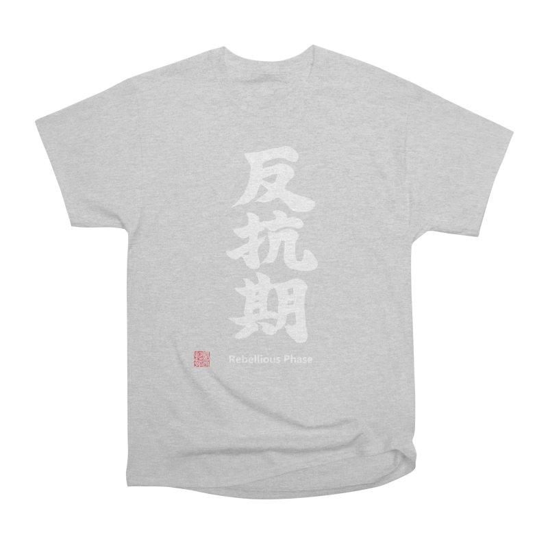 """Rebellious Phase"" (Hankouki) White Japanese Kanji with Artist Stamp and English Text Women's Heavyweight Unisex T-Shirt by KansaiChick Japanese Kanji Shop"