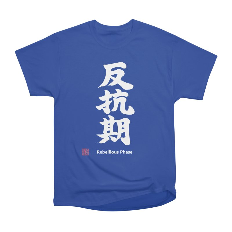 """Rebellious Phase"" (Hankouki) White Japanese Kanji with Artist Stamp and English Text Men's Heavyweight T-Shirt by KansaiChick Japanese Kanji Shop"