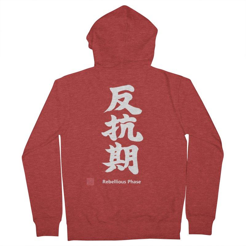 """Rebellious Phase"" (Hankouki) White Japanese Kanji with Artist Stamp and English Text Women's French Terry Zip-Up Hoody by KansaiChick Japanese Kanji Shop"