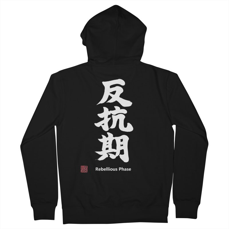 """Rebellious Phase"" (Hankouki) White Japanese Kanji with Artist Stamp and English Text Women's French Terry Zip-Up Hoody by KansaiChick Japanese Kanji Shop"