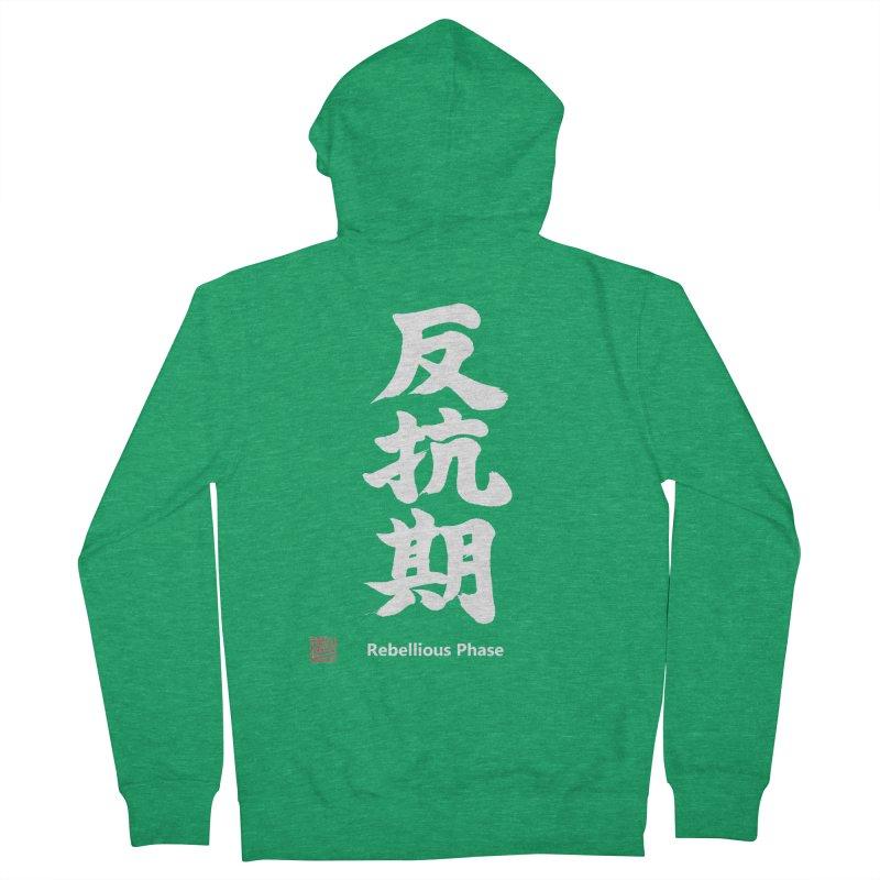 """Rebellious Phase"" (Hankouki) White Japanese Kanji with Artist Stamp and English Text Men's Zip-Up Hoody by KansaiChick Japanese Kanji Shop"
