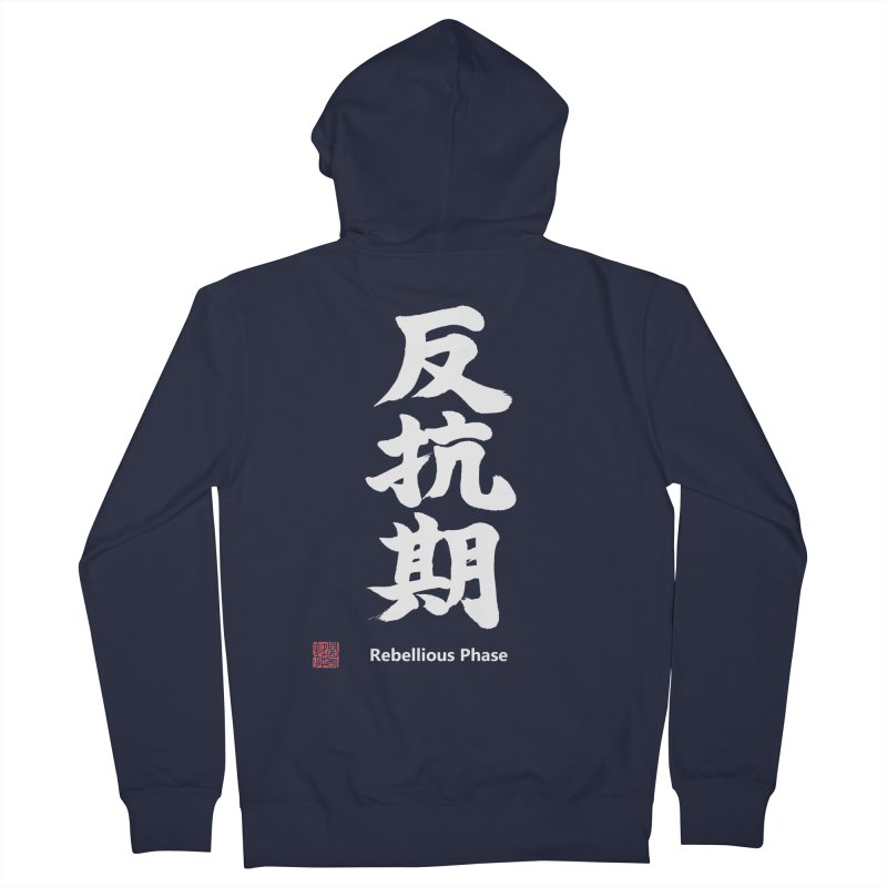 """Rebellious Phase"" (Hankouki) White Japanese Kanji with Artist Stamp and English Text Men's French Terry Zip-Up Hoody by KansaiChick Japanese Kanji Shop"
