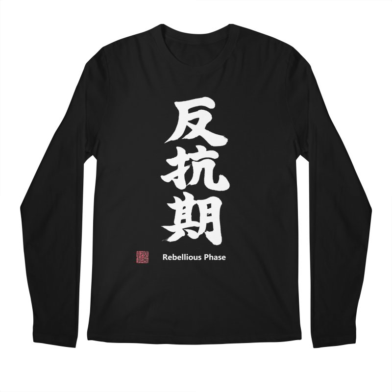 """Rebellious Phase"" (Hankouki) White Japanese Kanji with Artist Stamp and English Text Men's Regular Longsleeve T-Shirt by KansaiChick Japanese Kanji Shop"