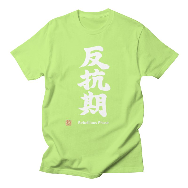 """Rebellious Phase"" (Hankouki) White Japanese Kanji with Artist Stamp and English Text Men's Regular T-Shirt by KansaiChick Japanese Kanji Shop"