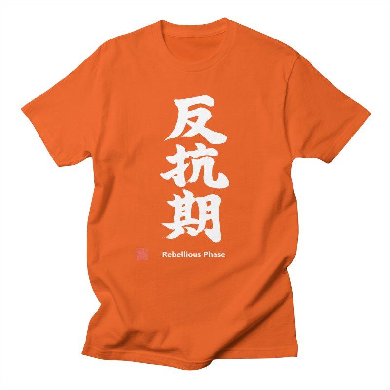 """Rebellious Phase"" (Hankouki) White Japanese Kanji with Artist Stamp and English Text Women's Regular Unisex T-Shirt by KansaiChick Japanese Kanji Shop"