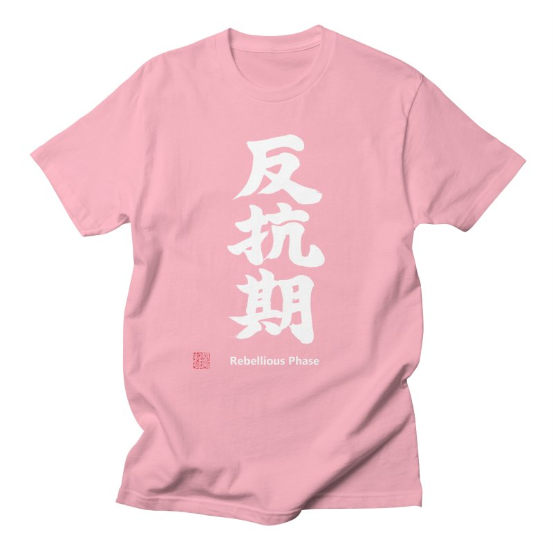 """Rebellious Phase"" (Hankouki) White Japanese Kanji with Artist Stamp and English Text Women's Regular Unisex T-Shirt by KansaiChick Japanese Kanji Shop"