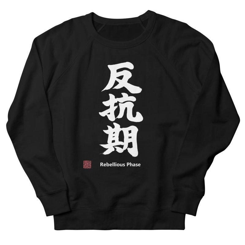 """Rebellious Phase"" (Hankouki) White Japanese Kanji with Artist Stamp and English Text Women's French Terry Sweatshirt by KansaiChick Japanese Kanji Shop"