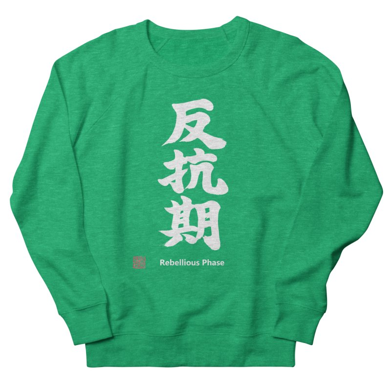 """Rebellious Phase"" (Hankouki) White Japanese Kanji with Artist Stamp and English Text Men's French Terry Sweatshirt by KansaiChick Japanese Kanji Shop"