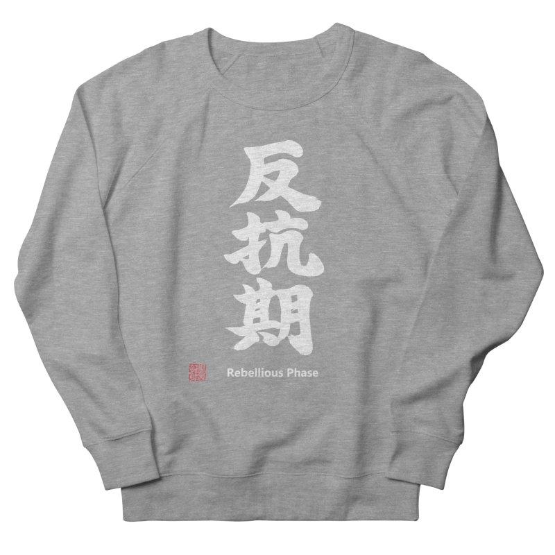 """Rebellious Phase"" (Hankouki) White Japanese Kanji with Artist Stamp and English Text Men's French Terry Sweatshirt by KansaiChick Japanese Kanji Shop"