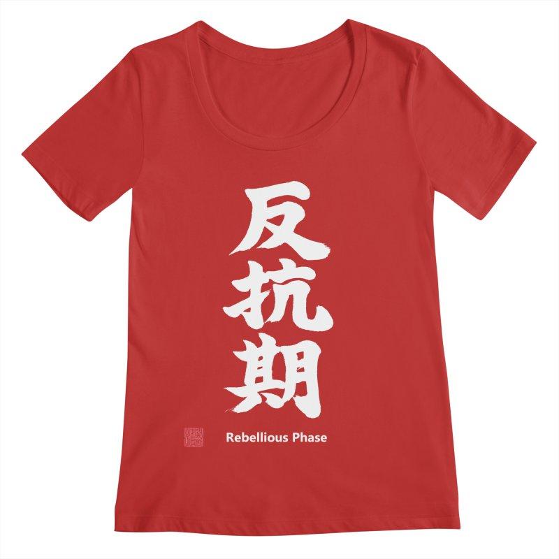"""Rebellious Phase"" (Hankouki) White Japanese Kanji with Artist Stamp and English Text Women's Regular Scoop Neck by KansaiChick Japanese Kanji Shop"