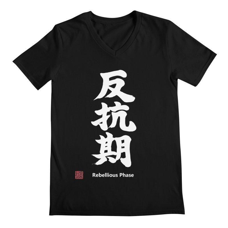 """Rebellious Phase"" (Hankouki) White Japanese Kanji with Artist Stamp and English Text Men's Regular V-Neck by KansaiChick Japanese Kanji Shop"