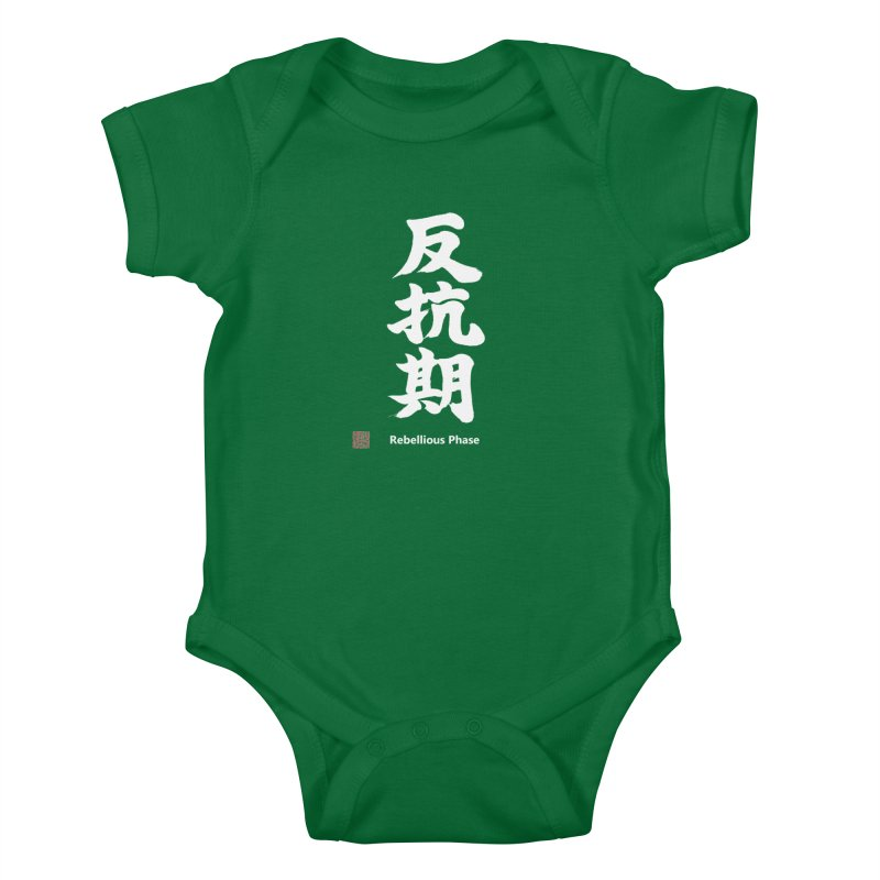 """Rebellious Phase"" (Hankouki) White Japanese Kanji with Artist Stamp and English Text Kids Baby Bodysuit by KansaiChick Japanese Kanji Shop"