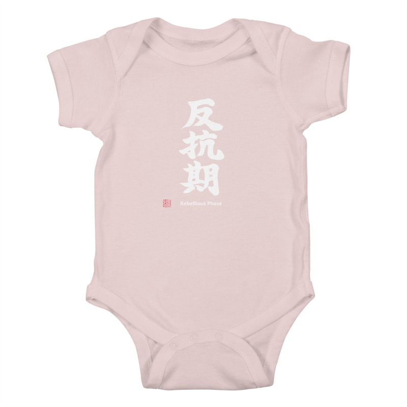 """Rebellious Phase"" (Hankouki) White Japanese Kanji with Artist Stamp and English Text Kids Baby Bodysuit by KansaiChick Japanese Kanji Shop"