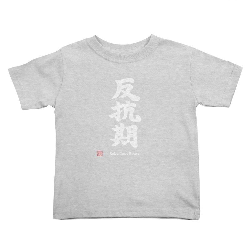 """Rebellious Phase"" (Hankouki) White Japanese Kanji with Artist Stamp and English Text Kids Toddler T-Shirt by KansaiChick Japanese Kanji Shop"