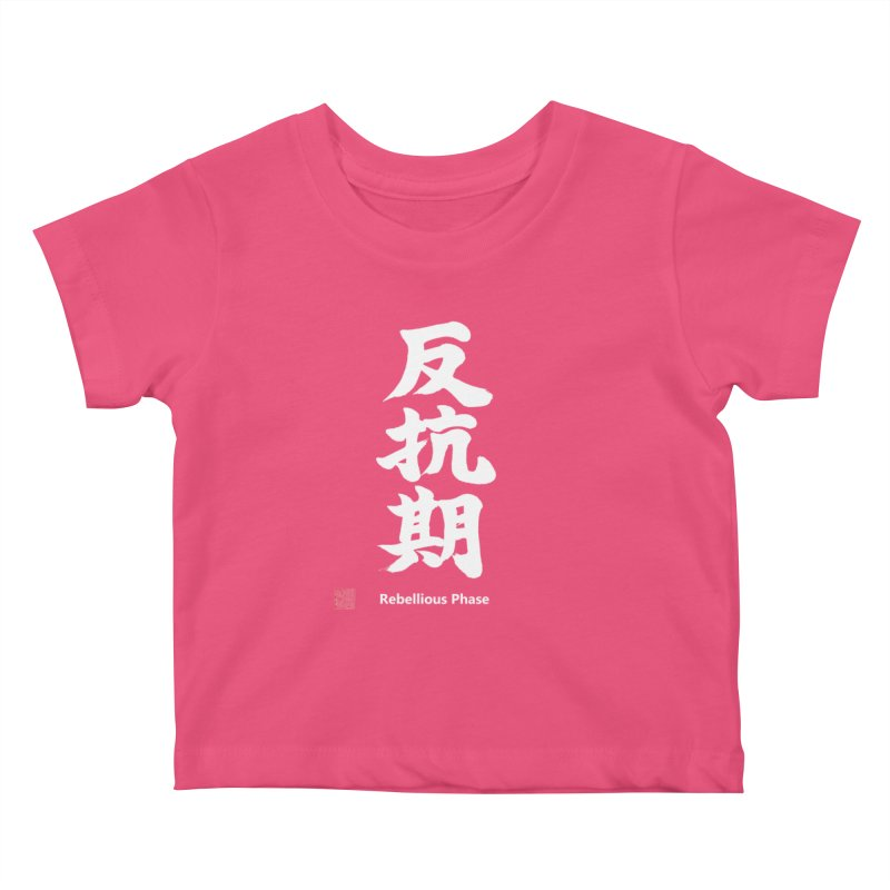 """Rebellious Phase"" (Hankouki) White Japanese Kanji with Artist Stamp and English Text Kids Baby T-Shirt by KansaiChick Japanese Kanji Shop"