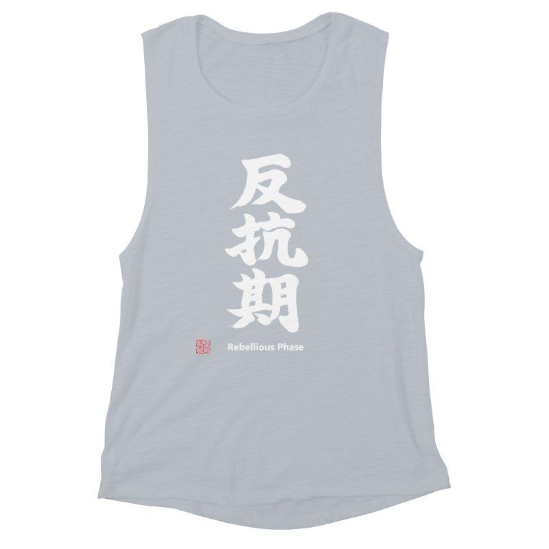 """Rebellious Phase"" (Hankouki) White Japanese Kanji with Artist Stamp and English Text Women's Muscle Tank by KansaiChick Japanese Kanji Shop"