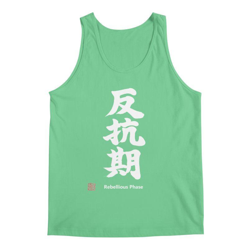 """Rebellious Phase"" (Hankouki) White Japanese Kanji with Artist Stamp and English Text Men's Regular Tank by KansaiChick Japanese Kanji Shop"