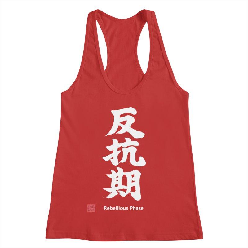 """Rebellious Phase"" (Hankouki) White Japanese Kanji with Artist Stamp and English Text Women's Racerback Tank by KansaiChick Japanese Kanji Shop"